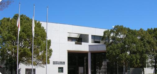 横須賀市教育研究所